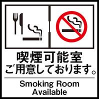 【喫煙/禁煙】分煙してます!おタバコok♪