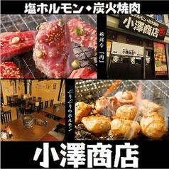 小澤商店 本厚木中町2号店