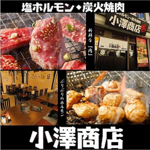塩ホルモン・炭火焼肉 小澤商店 本厚木中町2号店