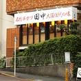 赤と黄色の提灯が目印★江古田駅より徒歩4分の好立地です!月~金・祝前17:00、土日祝は14:00OPEN♪※画像は系列店