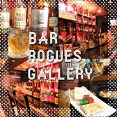BAR ROGUES GALLERY 高槻のグルメ