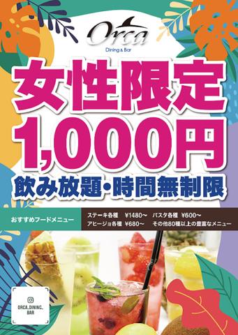 【女性限定】18時〜時間無制限♪単品飲み放題が1100円♪