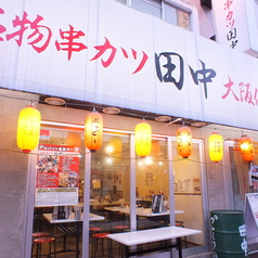 串カツ田中 茨木店の雰囲気1