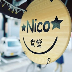 Nicoの写真