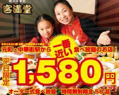 中華街 客満堂 三番館の写真