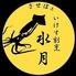 いけす割烹 水月のロゴ