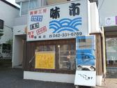 新鮮工房 味市 稲城店の雰囲気3