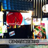 ゆまる 千日前本店の雰囲気3