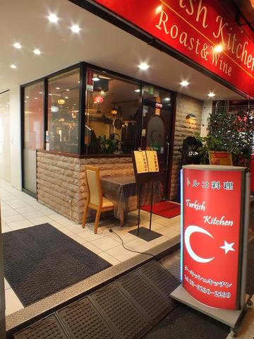赤坂トルコ料理 ターキッシュキッチン