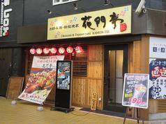 花門亭 姫路駅前店の写真