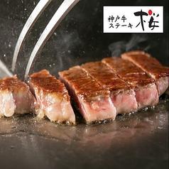 神戸牛ステーキ 桜の写真