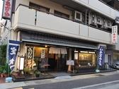 和風レストラン ちからの雰囲気3