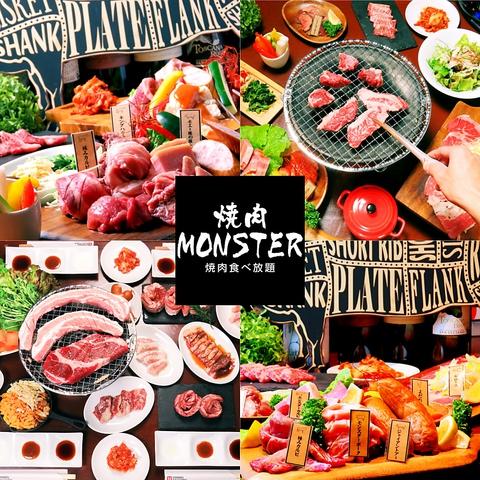MONSTERステーキ300gや牛フィレ肉など本格焼肉が[食放]♪歓迎会・送別会ご予約受付中