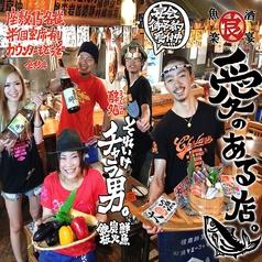 旨い魚と鉄板焼 それいけ!!チャラ男。 立川駅前店の写真