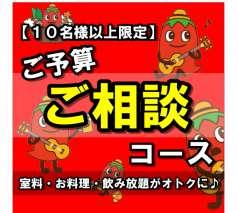 ビッグエコー BIG ECHO 梅田桜橋北新地店の特集写真