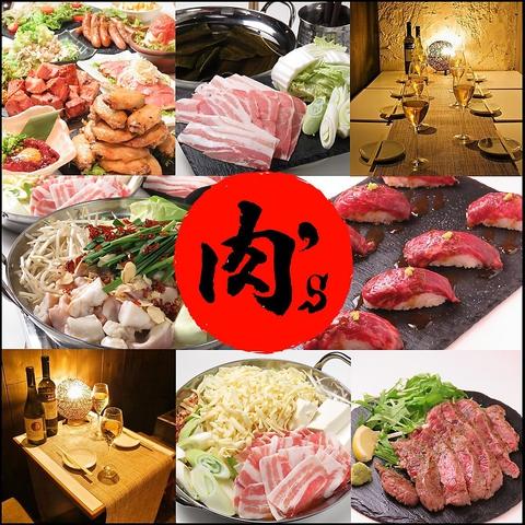 """""""肉 鍋 肉's ニックス 渋谷肉横丁離れ 3階"""""""