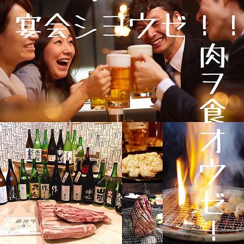 事前予約必須◆今夜は贅沢!肉のさすけ大満足コース◆90分飲み放題付5000円(税抜)◆各種宴会に!