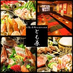 お魚と赤鶏のお店和心創楽 とも原の写真