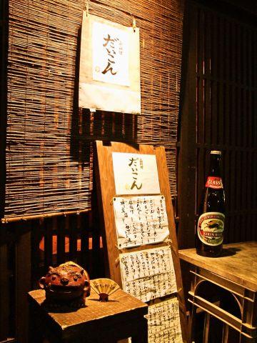 お酒好きの大人が集う…岐阜駅近くの隠れ家的なお店【だいこん】