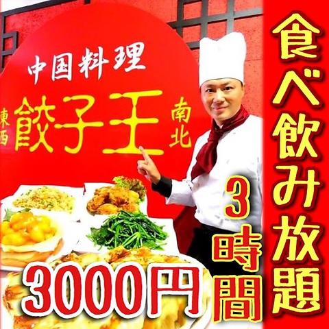 【栄駅徒歩5分】赤い看板が目印!東西南北の本格中華&手作り餃子が食べ放題飲み放題!