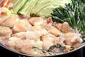 炭焼ホルモン濱蔵 戸塚店のおすすめ料理3