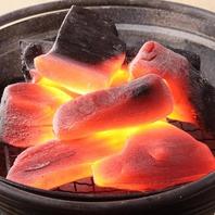 備長炭でじっくり焼く