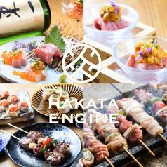 博多炎仁 HAKATA ENGINE ハカタエンジンの写真