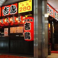 生ビールも280円!串焼きは90円~!と、お得な店☆