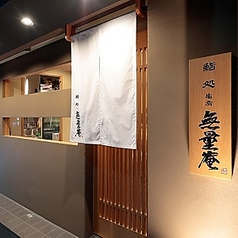 亀有鮨処無量庵の写真