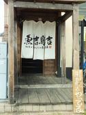 鮮魚と炉ばたの居酒屋 魚吉鳥吉の雰囲気3