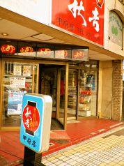 秋吉 甲府店