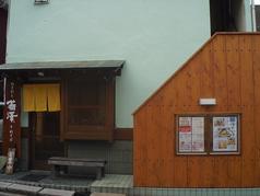 蕎澤の写真