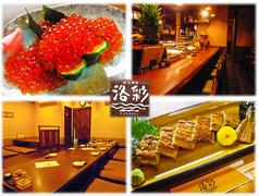 寿司酒房洛彩の写真