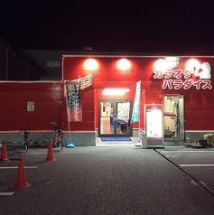 カラオケパラダイス 松原店の写真