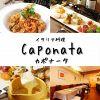 イタリア料理 カポナータ Caponata