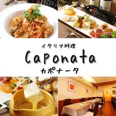 イタリア料理 カポナータ Caponataの写真