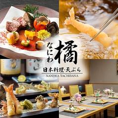 なにわ橘 日本料理 天ぷらの写真
