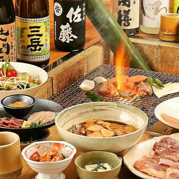 地かろ 博多春吉店のおすすめ料理1