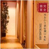 月あかり 新宿東口店の写真