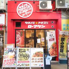 ローマ軒 名古屋大須店の写真