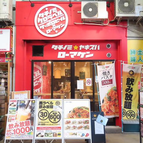 ローマ軒 名古屋大須店