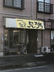 麺屋 見うちの写真