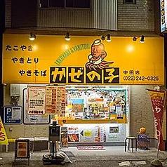 かぜの子チェーン 中田店の写真