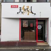 居酒屋 えにし 鹿児島 谷山店の雰囲気3
