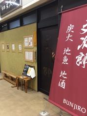 文次郎 東神奈川店の写真