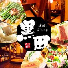 和食Dining 黒田 新宿店の写真