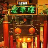 慶華楼の雰囲気3