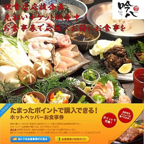 淡路鶏 鶏匠 吟八 神戸店