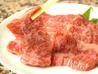 炭火焼肉レストラン フェのおすすめポイント1
