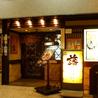 藩 麹町店のおすすめポイント2